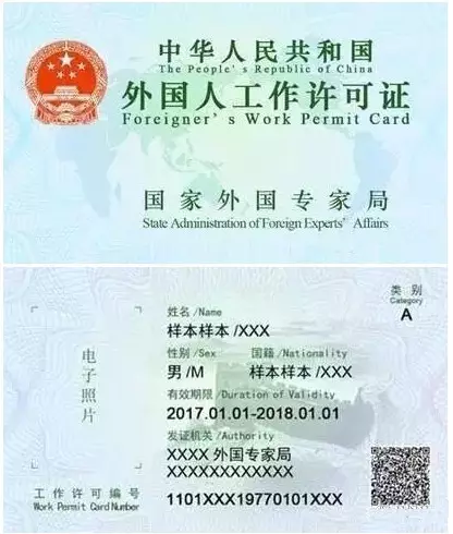 Chinese work permit sample